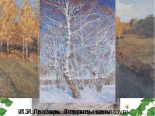 Картины художников Многие наши и зарубежные художники изображали берёзу на св