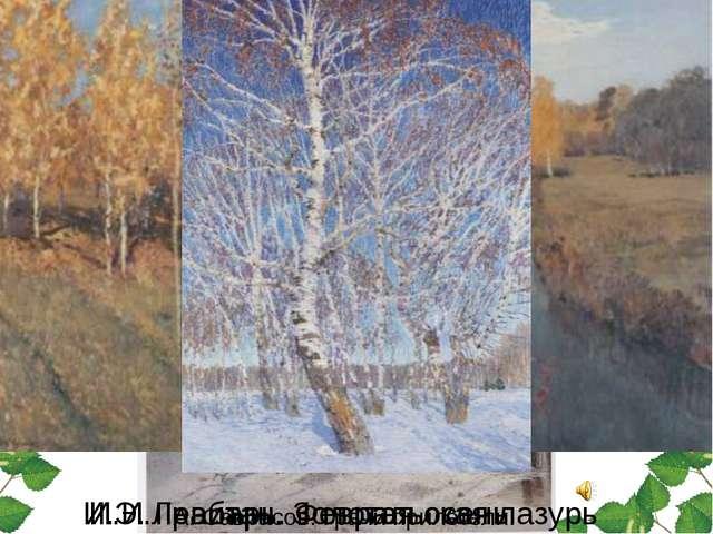 Картины художников Многие наши и зарубежные художники изображали берёзу на св...