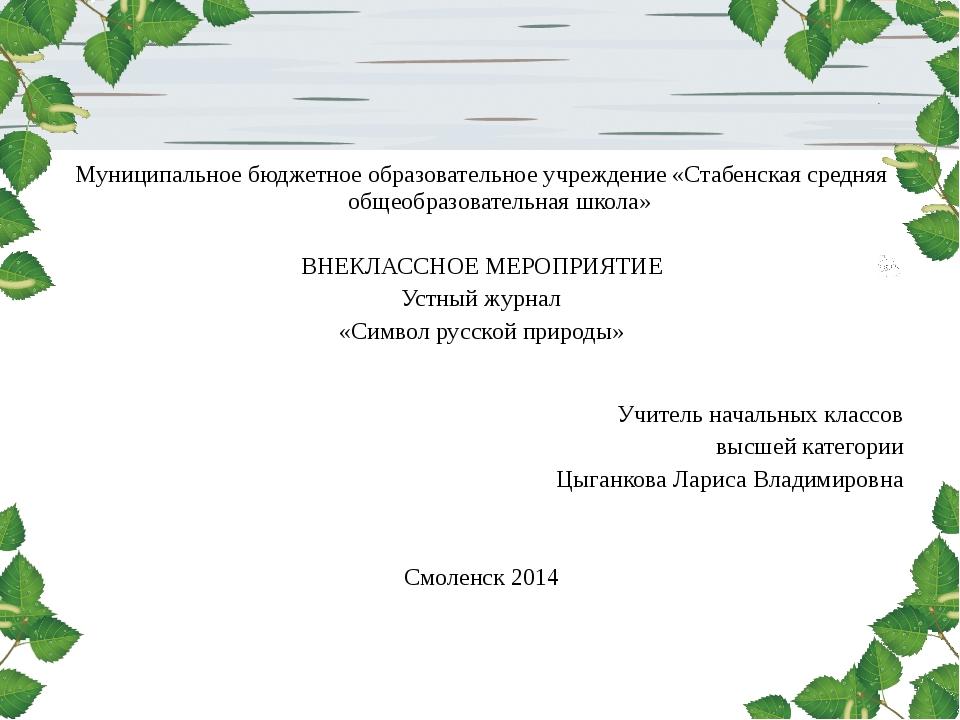Муниципальное бюджетное образовательное учреждение «Стабенская средняя общеоб...