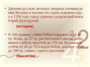 Древняя русская летопись впервые упомянула имя Москвы в тысяча сто сорок седь