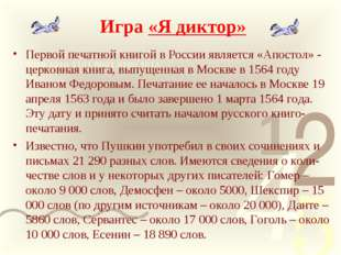 Игра «Я диктор» Первой печатной книгой в России является «Апостол» - церковна