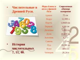 Числительные в Древней Руси. История числительных 7, 11, 40.