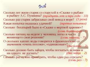 Сколько лет жили старик со старухой в «Сказке о рыбаке и рыбке» А.С. Пушкина