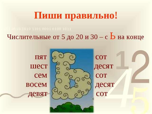 Пиши правильно! Числительные от 5 до 20 и 30 – с Ь на конце пят сот шест деся...