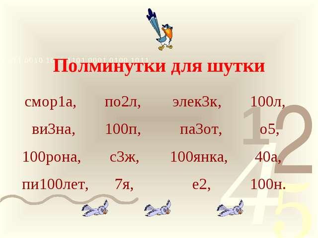 Полминутки для шутки смор1а, по2л, элек3к, 100л, ви3на, 100п, па3от, о5, 100...