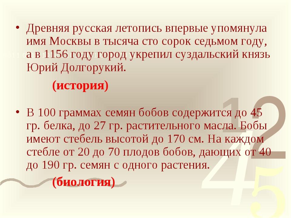 Древняя русская летопись впервые упомянула имя Москвы в тысяча сто сорок седь...