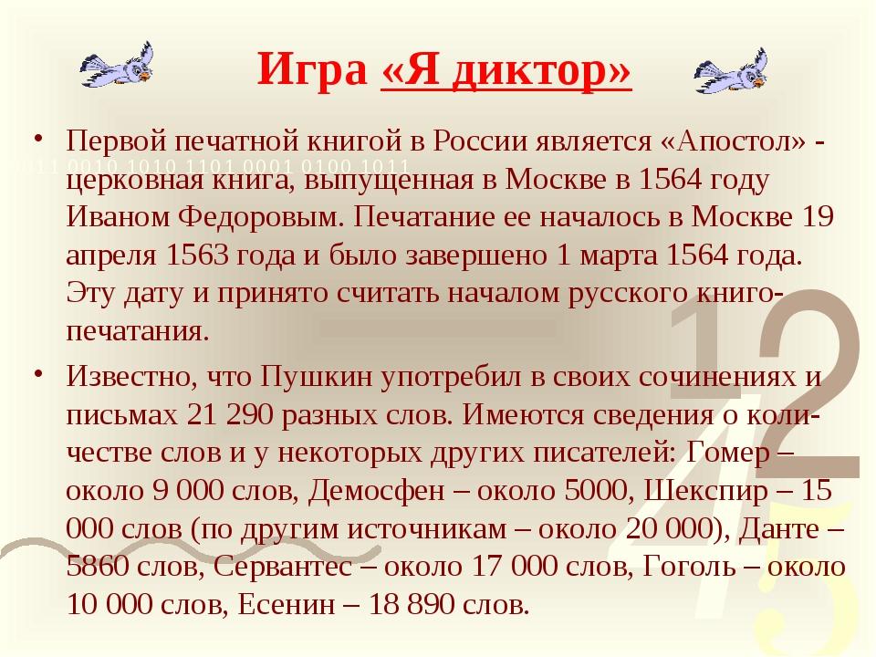 Игра «Я диктор» Первой печатной книгой в России является «Апостол» - церковна...