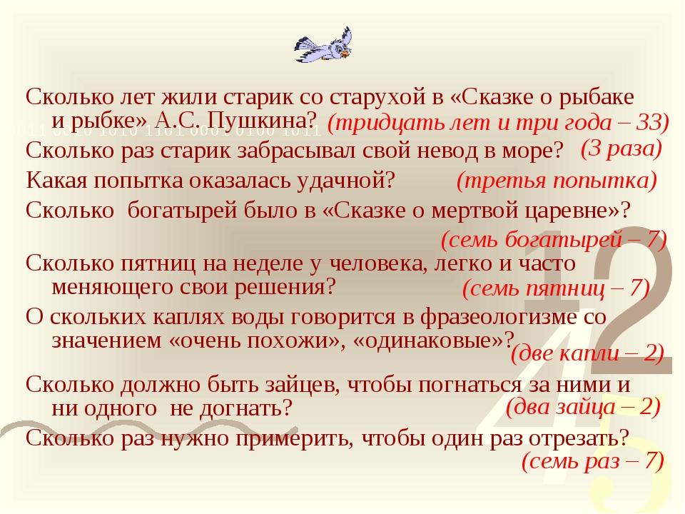 Сколько лет жили старик со старухой в «Сказке о рыбаке и рыбке» А.С. Пушкина...