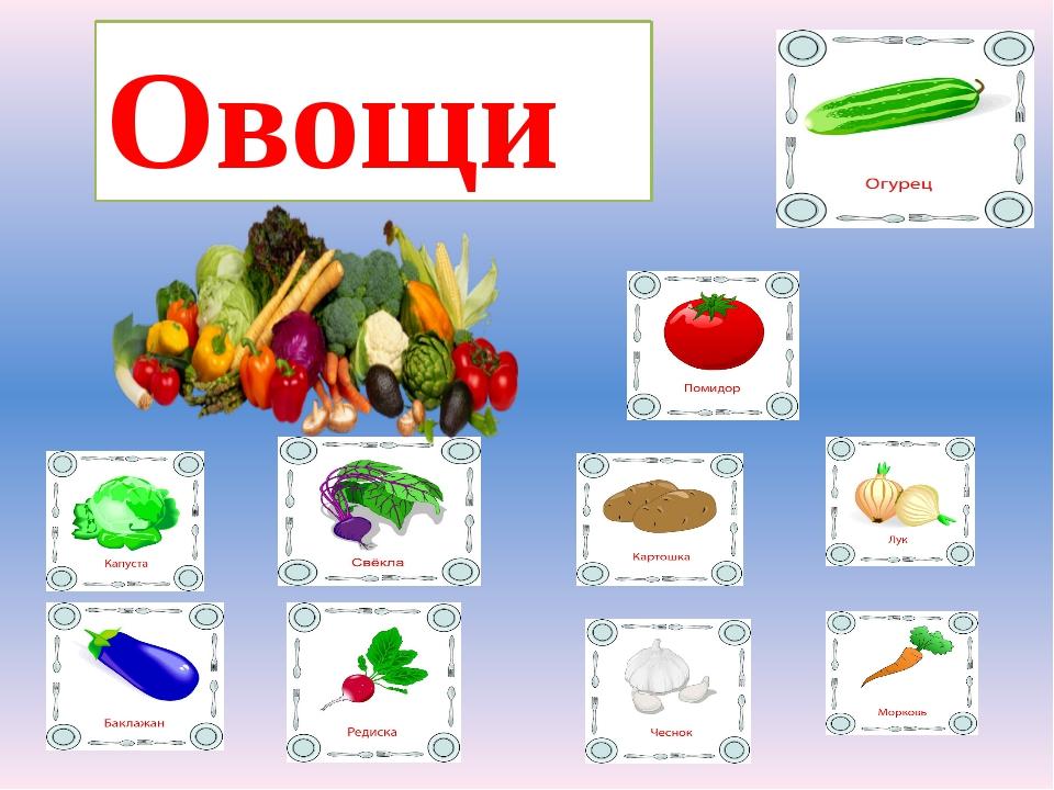 О о Обед наш: овощи, овсянка, Омлет, оладьи, запеканка.