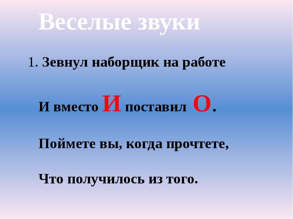 В ведре не сурик, а… (сурок). В углу не веник, а… (венок). Маляр повесил кист...