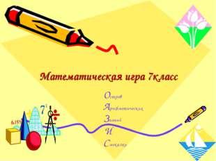 Математическая игра 7класс Остров Арифметических Знаний И Смекалки