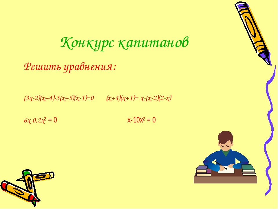 Конкурс капитанов Решить уравнения: (3х-2)(х+4)-3(х+5)(х-1)=0 (х+4)(х+1)= х-(...