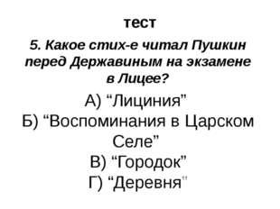 """тест 5. Какое стих-е читал Пушкин перед Державиным на экзамене в Лицее? А) """"Л"""