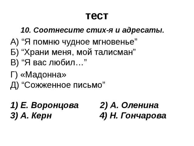 """тест 10. Соотнесите стих-я и адресаты. А) """"Я помню чудное мгновенье"""" Б) """"Хран..."""