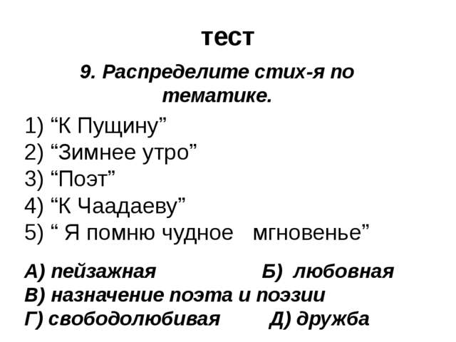 "тест 9. Распределите стих-я по тематике. 1) ""К Пущину"" 2) ""Зимнее утро"" 3) ""П..."