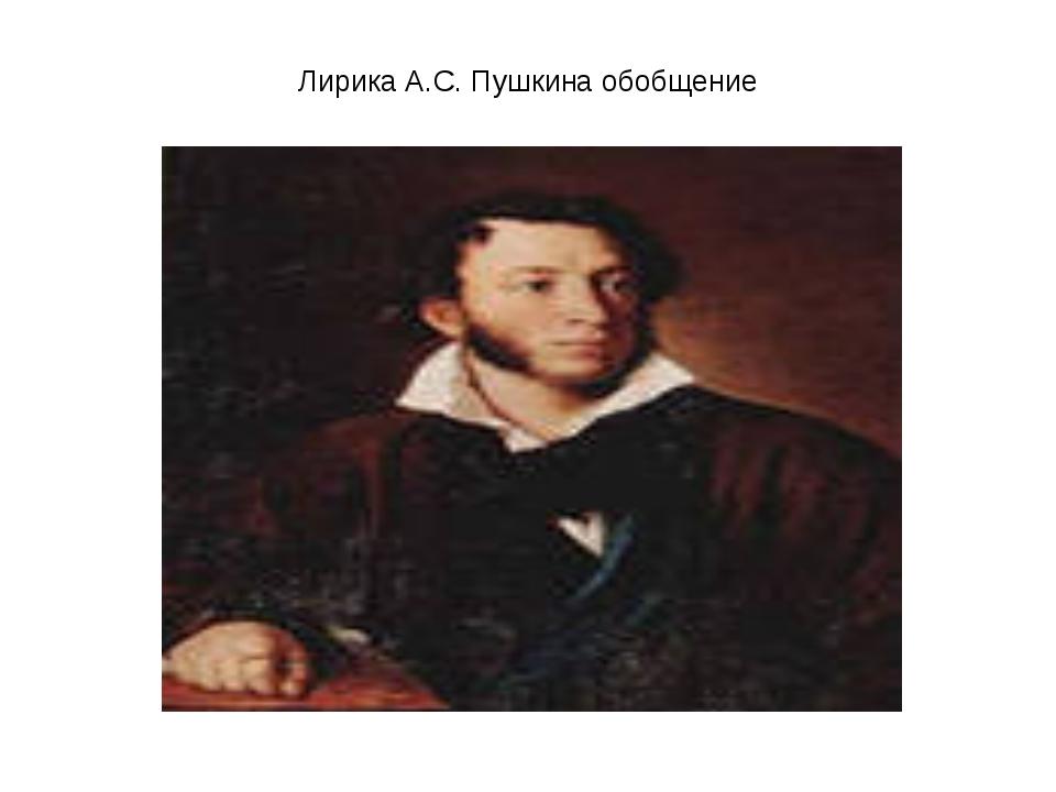 Лирика А.С. Пушкина обобщение