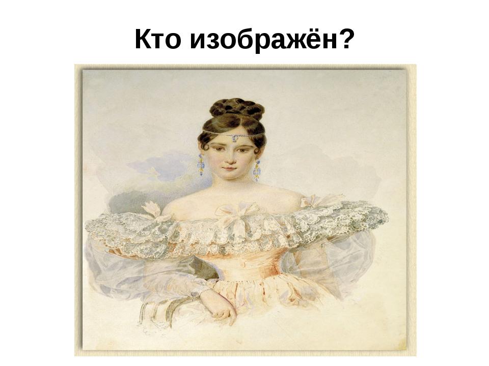 Кто изображён?