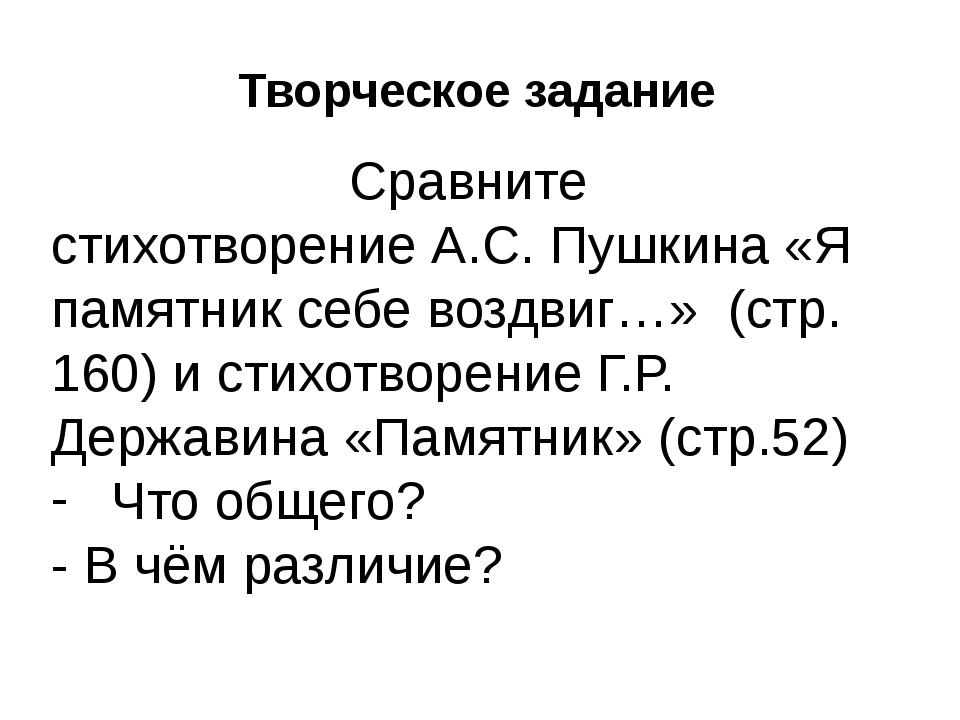 Творческое задание Сравните стихотворение А.С. Пушкина «Я памятник себе воздв...