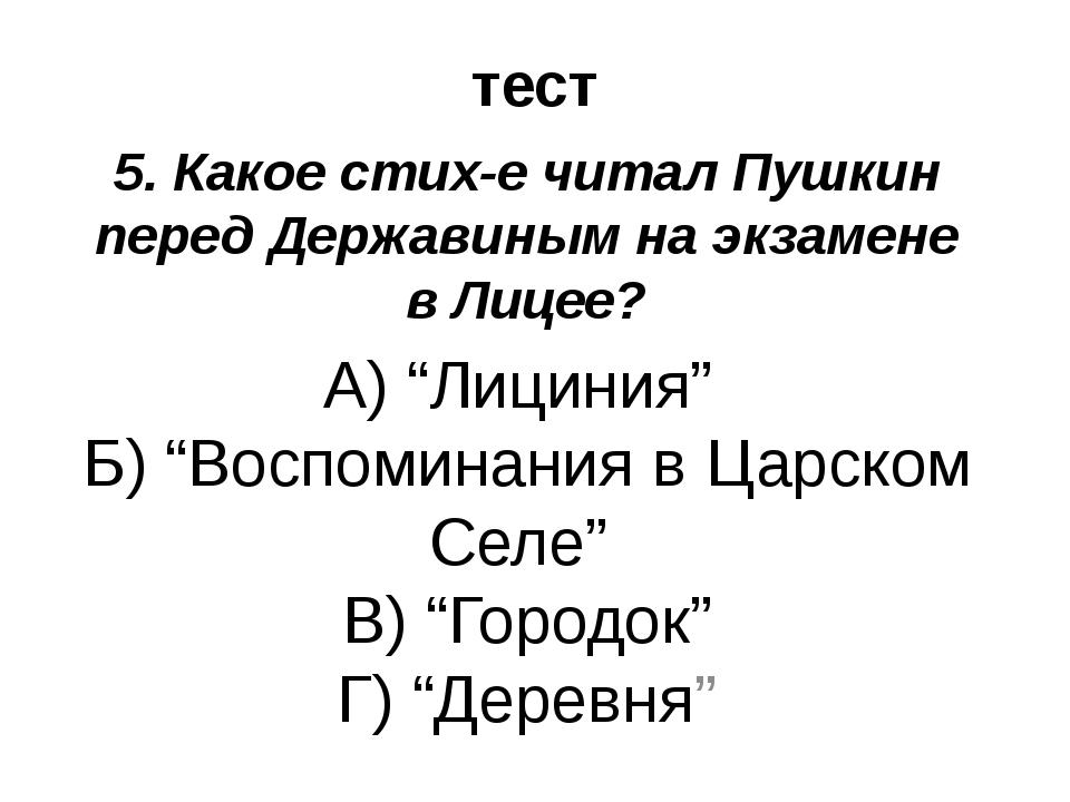 """тест 5. Какое стих-е читал Пушкин перед Державиным на экзамене в Лицее? А) """"Л..."""
