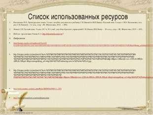 Список использованных ресурсов Васильевых И.П. Уроки русского языка. 5 класс: