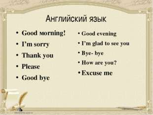 Английский язык Good моrning! I'm sorry Thank you Please Good bye Good evenin