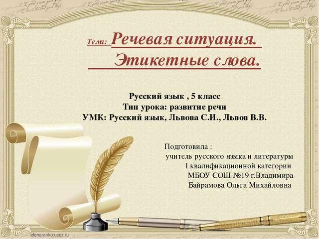 Тема: Речевая ситуация. Этикетные слова. Русский язык , 5 класс Тип урока: ра...