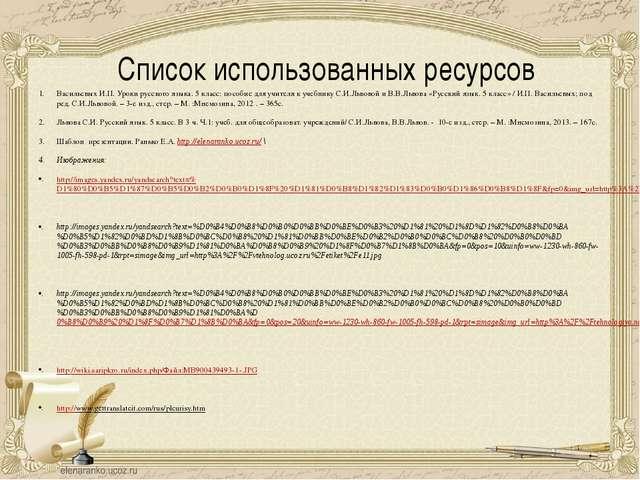 Список использованных ресурсов Васильевых И.П. Уроки русского языка. 5 класс:...