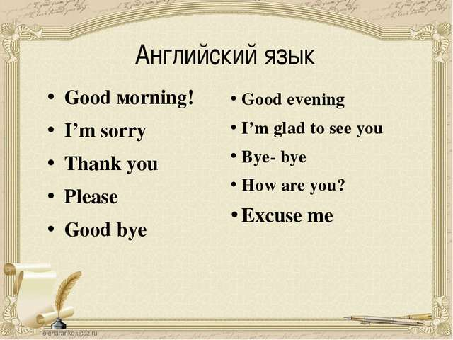 Английский язык Good моrning! I'm sorry Thank you Please Good bye Good evenin...
