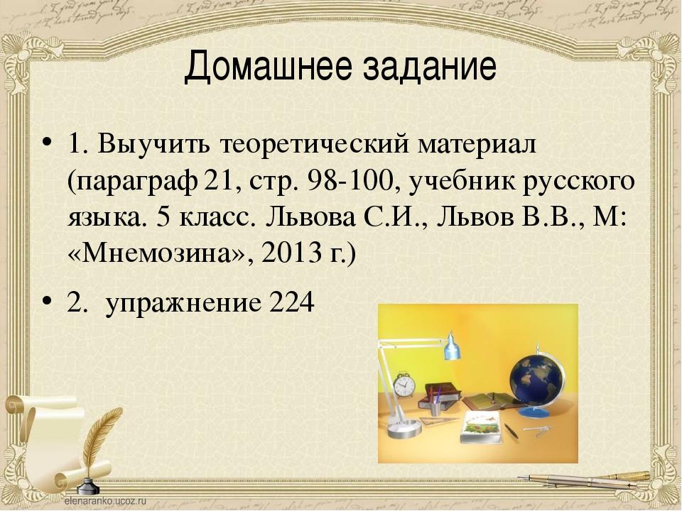 Домашнее задание 1. Выучить теоретический материал (параграф 21, стр. 98-100,...