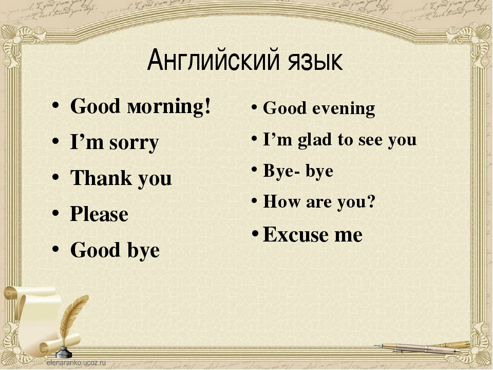 Английский язык Good моrning! I'm sorry Thank you Please Good bye Good evenin...
