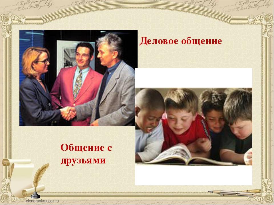 Деловое общение Общение с друзьями