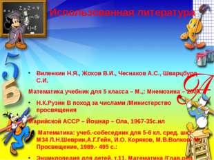 Использованная литература Виленкин Н.Я., Жохов В.И., Чеснаков А.С., Шварцбурд