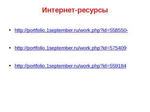 Интернет-ресурсы http://portfolio.1september.ru/work.php?id=558550- http://po