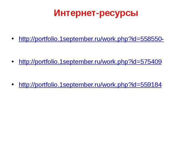 Интернет-ресурсы http://portfolio.1september.ru/work.php?id=558550- http://po...