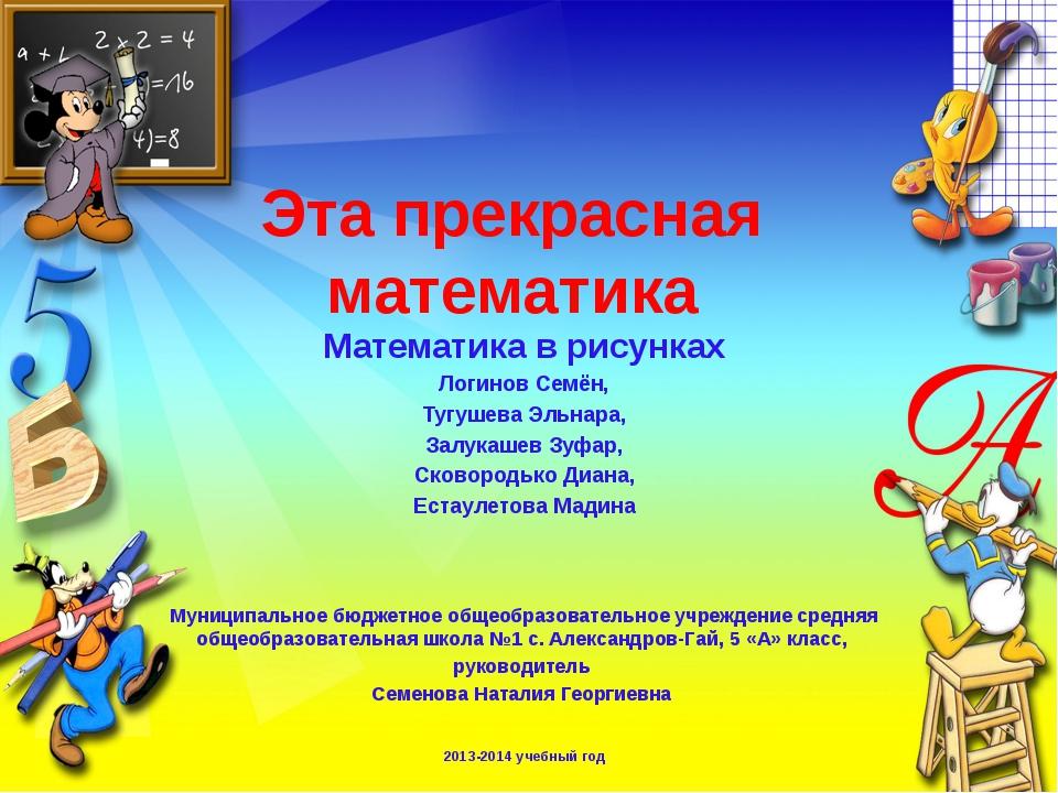 Эта прекрасная математика Математика в рисунках Логинов Семён, Тугушева Эльна...