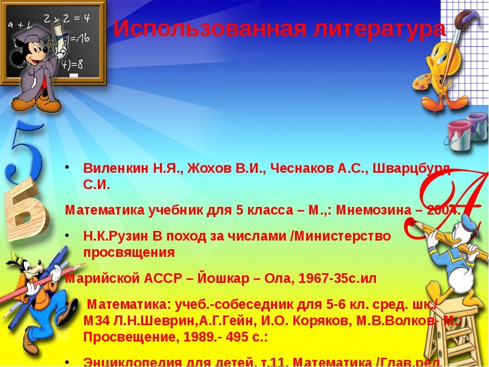 Использованная литература Виленкин Н.Я., Жохов В.И., Чеснаков А.С., Шварцбурд...