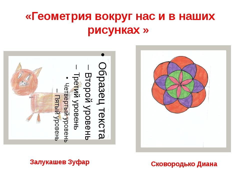 «Геометрия вокруг нас и в наших рисунках » Сковородько Диана Залукашев Зуфар