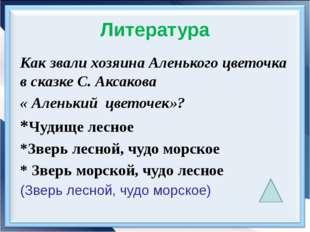 Человек и природа. Растение Хабаровского края, занесённое в Красную книгу. А_