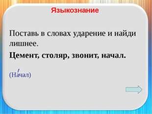 Литература Как звали хозяина Аленького цветочка в сказке С. Аксакова « Аленьк