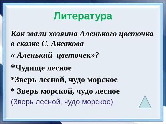 Человек и природа. Растение Хабаровского края, занесённое в Красную книгу. А_...