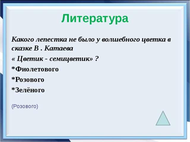 ПДД «Я хочу спросить про знак Нарисован он вот так: В треугольнике, ребята Со...
