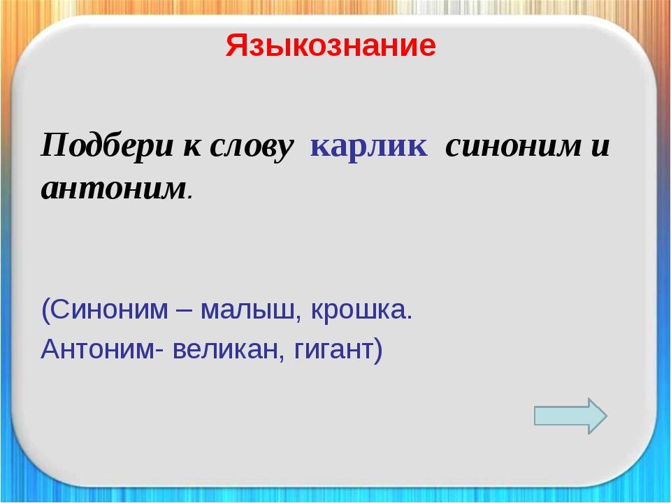 Литература Кто написал произведение « Акула»? (Л.Н. Толстой)