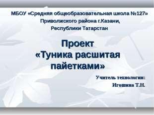 Проект «Туника расшитая пайетками» МБОУ «Средняя общеобразовательная школа №1