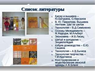 Список литературы Бисер и вышивка – Ю.Батурина, О.Кирсанов В. Ю. Гаврилова. В
