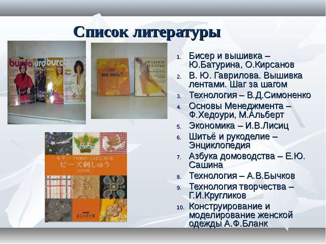 Список литературы Бисер и вышивка – Ю.Батурина, О.Кирсанов В. Ю. Гаврилова. В...