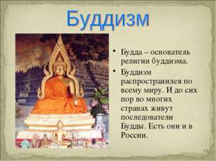 Будда – основатель религии буддизма. Буддизм распространился по всему миру. И