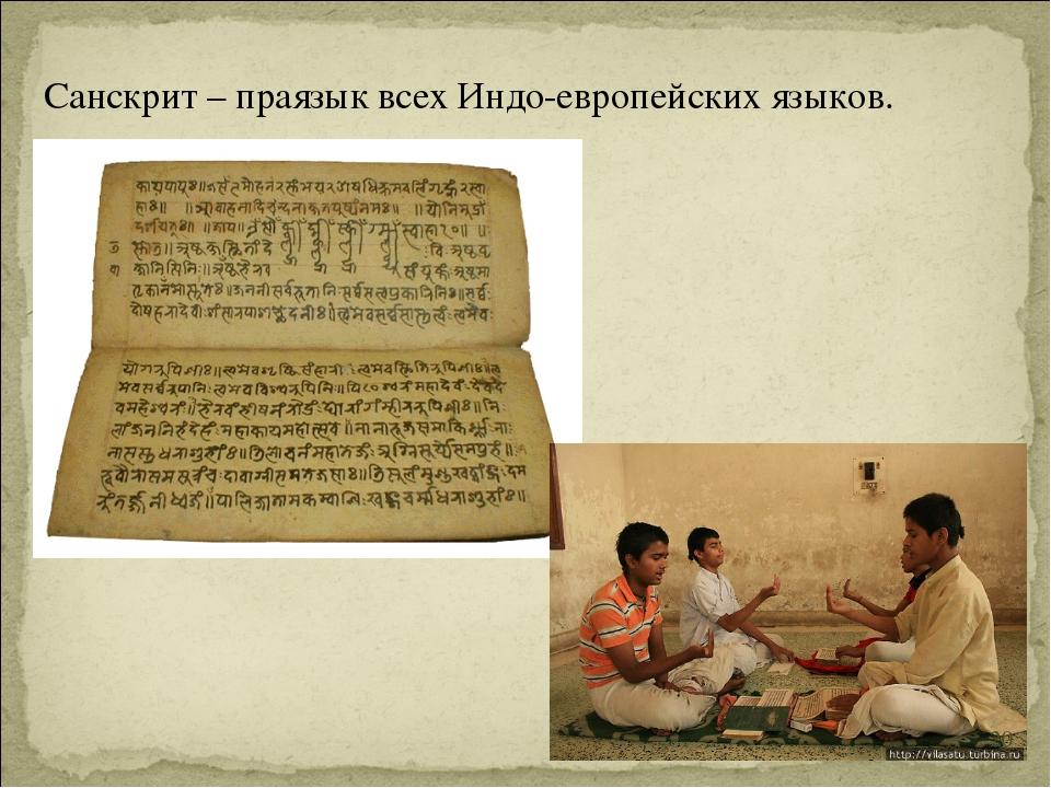 Санскрит – праязык всех Индо-европейских языков. *