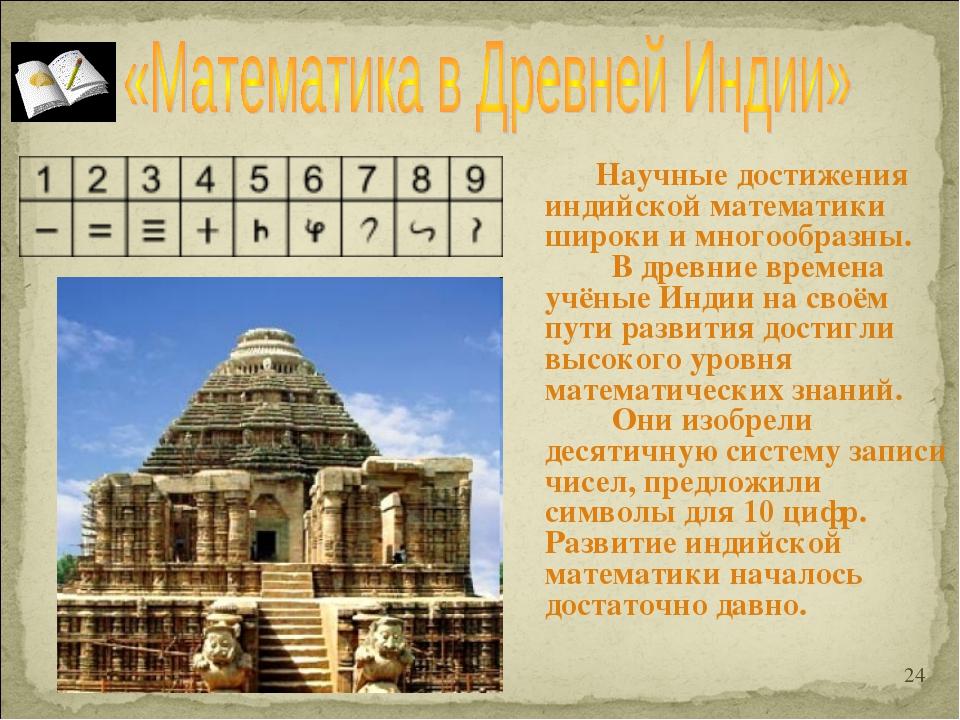 Научные достижения индийской математики широки и многообразны. В древние вр...