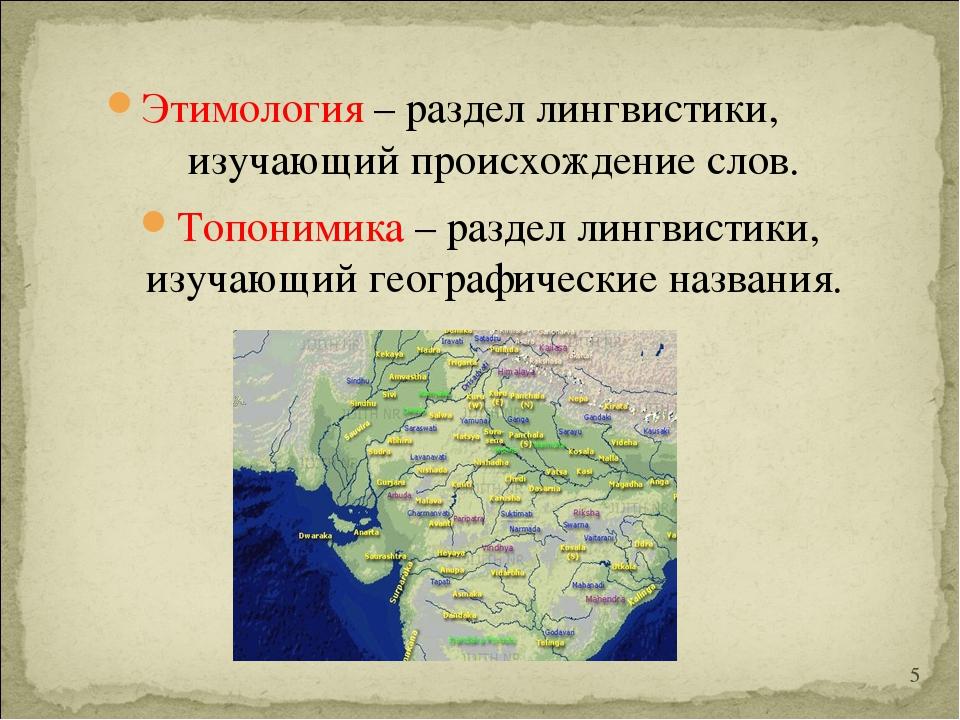 Этимология – раздел лингвистики, изучающий происхождение слов. Топонимика – р...