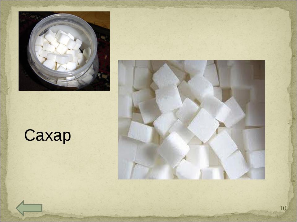 Сахар *